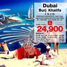 Dubai Burj Khalifa 5D 3N By EK