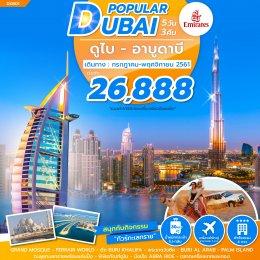 ทัวร์ดูไบ : Popular Dubai 5D 3N By EK