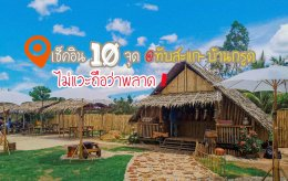 เช็คอิน 10 จุด @ ทับสะแก-บ้านกรูด ไม่แวะคือพลาด!!