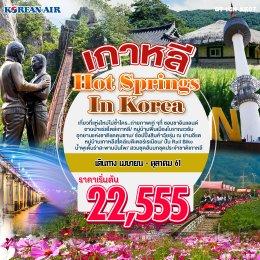 ทัวร์เกาหลี : Hot Springs In Korea
