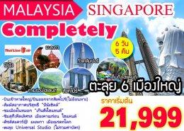 ทัวร์มาเลเซีย : Completely Malaysia - Singapore