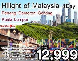ทัวร์มาเลเซีย : Hilight of Malaysia ปีนัง คาเมรอน เก็นติ้ง  กัวลาลัมเปอร์