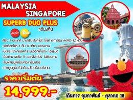 ทัวร์มาเลเซีย : มาเลเซีย-สิงคโปร์ SUPERB DUO PLUS MAL-SIN