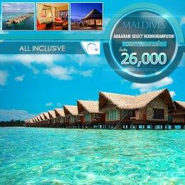 ทัวร์มัลดีฟส์ : Adaaran Prestige Water Villas(ราคาไม่รวมตั๋วเครื่องบิน)
