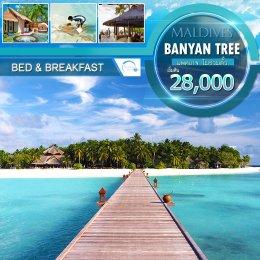 ทัวร์มัลดีฟส์ :Banyan Tree Vabbinfaru ไม่รวมตั๋ว