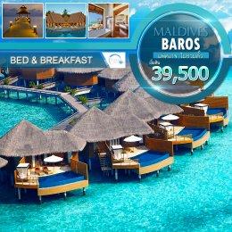 ทัวร์มัลดีฟส์ : Baros Maldives ไม่รวมตั๋ว