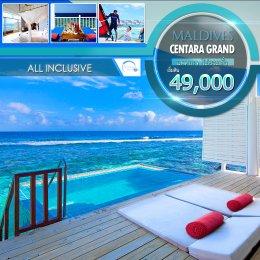 ทัวร์มัลดีฟส์: Centara Grand Island Resort & Spa (แพคเกจไม่รวมตั๋ว)