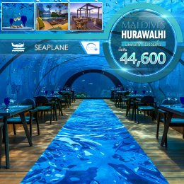 ทัวร์มัลดีฟส์:  Hurawalhi Island Resort & Spa (ไม่รวมตั๋ว)