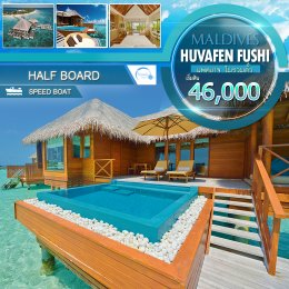 ทัวร์มัลดีฟส์ : Huvafen Fushi Maldives ไม่รวมตั๋ว