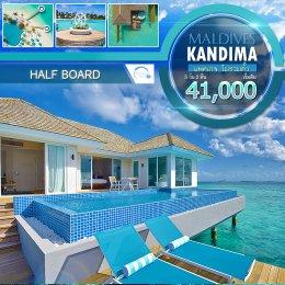 ทัวร์มัลดีฟส์ : Kandima Maldives ไม่รวมตั๋ว