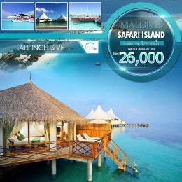ทัวร์มัลดีฟส์: Safari Island Resort & Spa (ไม่รวมตั๋ว)