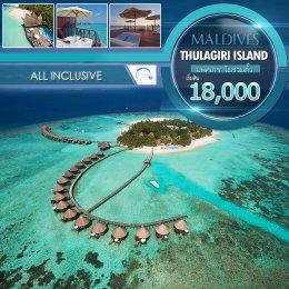 ทัวร์มัลดีฟส์: Thulagiri Island (ไม่รวมตั๋ว)