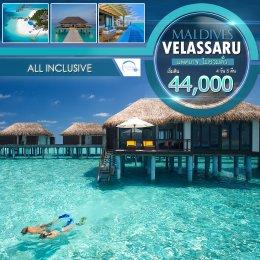 ทัวร์มัลดีฟส์ : VELASSARU ISLAND ไม่รวมตั๋ว