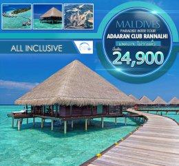 ทัวร์มัลดีฟส์: Adaaran Club rannalhi (ไม่รวมตั๋ว)