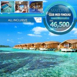 ทัวร์มัลดีฟส์: Club Med Finolhu Villa (ไม่รวมตั๋ว)