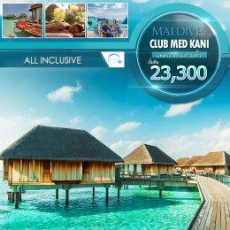 ทัวร์มัลดีฟส์: Club Med Kani (ไม่รวมตั๋ว)