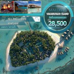 ทัวร์มัลดีฟส์ : Vakarufalhi Island(ไม่รวมตั๋วเครื่องบิน)