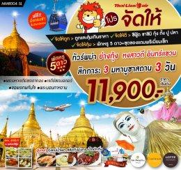 ทัวร์พม่า: พม่า ย่างกุ้ง หงสา สิเรียม อินแขวน พัก5ดาว (SL)