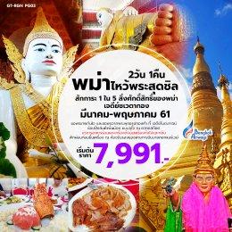 ทัวร์พม่า : พม่า ย่างกุ้ง ไหว้พระสุดชิล (PG)