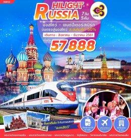 ทัวร์รัสเซีย : Hilight Russia 7D 5N By TG
