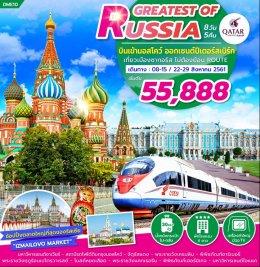 ทัวร์รัสเซีย :   Greatest of Russia 8D 5N By QR