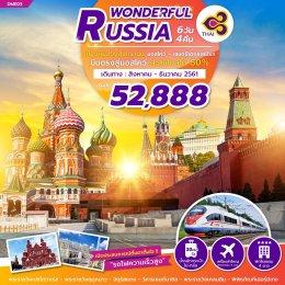 ทัวร์รัสเซีย : Wonderful Russia 6D 4N By TG