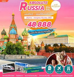 ทัวร์รัสเซีย : Absolute Russia 8D 5N By EY