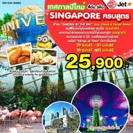 ทัวร์สิงคโปร์ : เทศกาลปีใหม่ สิงคโปร์ครบสูตร