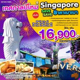 ทัวร์สิงค์โปร : SINGAPORE SUPER SAVE