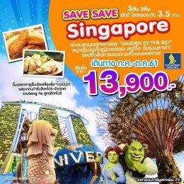ทัวร์สิงคโปร์ :  SINGAPORE SAVE SAVE บินหรู ราคาเบา เบา