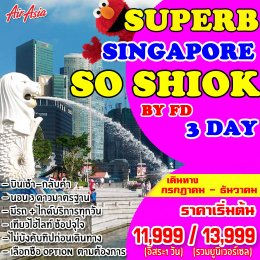 ทัวร์สิงคโปร์ : SUPERB SO SHIOK 3D (FD)