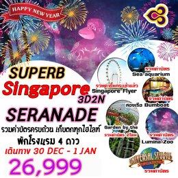 ทัวร์สิงคโปร์ : SUPERB SINGAPORE-SERANADE