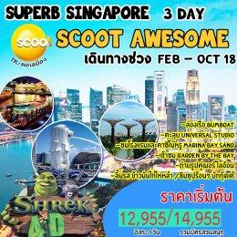 ทัวร์สิงคโปร์ : SUPERB SINGAPORE SCOOT AWESOME