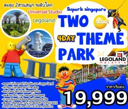 ทัวร์สิงคโปร์ : SUPERB SINGAPORE TWO THEME PARK