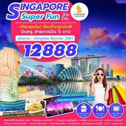 ทัวร์สิงคโปร์ : Singapore Super Fun