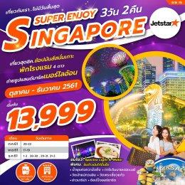 ทัวร์สิงค์โปร์ : SINGAPORE SUPER ENJOY