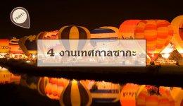 4 งานเทศกาลซากะ