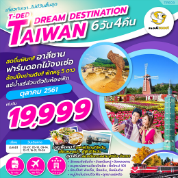 ทัวร์ไต้หวัน : T-DED Dream Destination Taiwan 6D4N (XW)