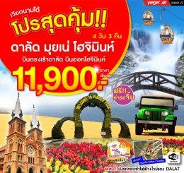 ทัวร์เวียดนาม : BIV01 โปรสุดคุ้ม ดาลัด มุยเน่ โฮจิมินห์ 4D3N