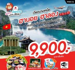 ทัวร์เวียดนาม : นองนอยย...เมืองฮานอย-ฮาลอง เวียดนามเหนือ3วัน 2คืน(SL)