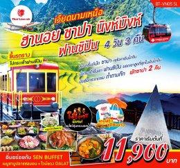 ทัวร์เวียดนาม : เวียดนามเหนือ ฮานอย ซาปา ฟานซิปัน นิงก์บิงห์