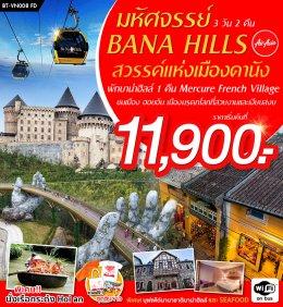 ทัวร์เวียดนาม : บาน่าฮิลส์ สวรรค์แห่งเมืองดานัง