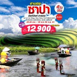 ทัวร์เวียดนาม : เวียดนามเหนือ ฮานอย ซาปา นิงห์บิงห์ ฮาลอง