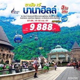 ทัวร์เวียดนาม : เวียดนามกลาง ดานัง เว้ บานาฮิลล์
