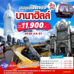 ทัวร์เวียดนาม :  เวียดนามกลาง ฮอยอัน ดานัง บานาฮิลล์