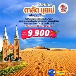 ทัวร์เวียดนาม : เวียดนามใต้ ดาลัด มุยเน่