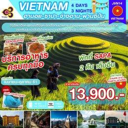 ทัวร์เวียดนาม : ฮานอย-ซาปา-จ่างอาน-ฟานซีปัน (TG)