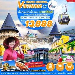 ทัวร์เวียดนาม: GRAND CENTRAL VIETNAM