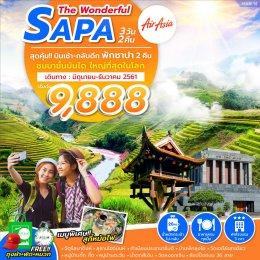 ทัวร์เวียดนาม : THE WONDERFUL SAPA