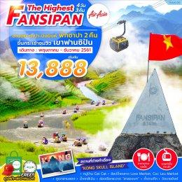 ทัวร์เวียดนาม : THE HIGHEST FANSIPAN